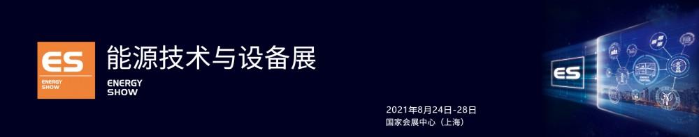 2021能源技术与设备logo