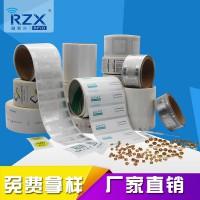 RFID防伪溯源标签