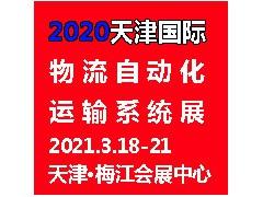 2021天津国际物流自动化与运输系统展览会