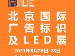 2021北京国际广告标识及LED展览会