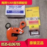 日本VAR型鹰牌钢板吊钳VAR-3 设有插销式锁装置