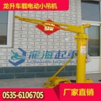LHCZD-1000车载电动小吊机 车载电动单臂吊现货