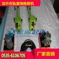 LHT16-600轨道液压夹轨器现货 在轨推进器保质1年