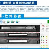 PCB点胶AOI视觉系统 康耐德智能工业机器视觉