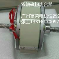 供应磁粉离合器YSC-2.5