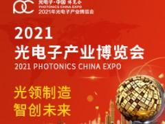 2021年第十三届中国光电子博览会