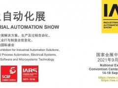 2021第23届中国国际工业博览会-工业自动化展