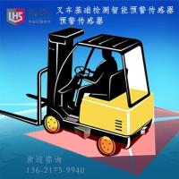 立宏智能安全3D TF叉车智能预警传感器安全防护预警倒车防撞