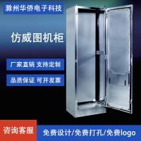滁州华侨电子仿威图控制柜低压配电柜ES柜体定制