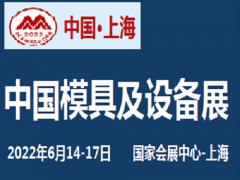 2022中国国际模具技术和设备展览会