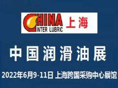 2022第二十二届中国国际润滑油品及应用技术展览会
