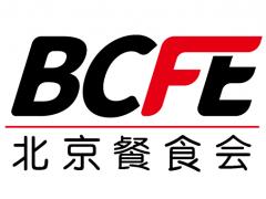 2022第26届中国(北京)餐饮食材展览会